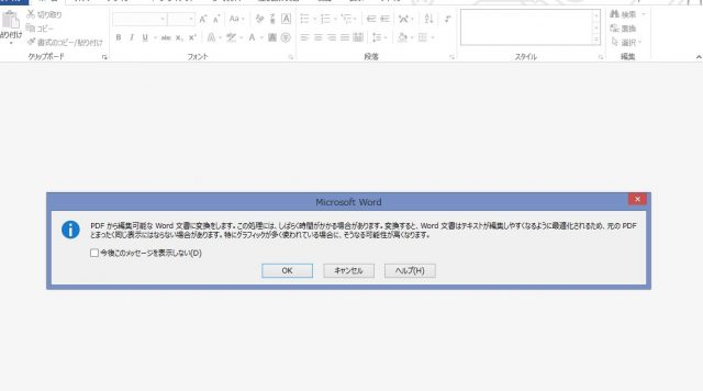 PDFからWordへ