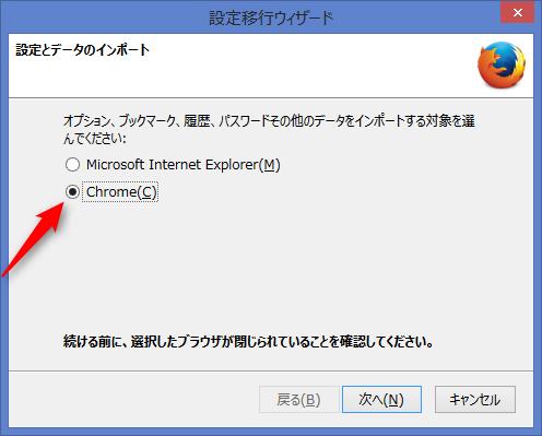 ほかのブラウザからFirefoxへデータ移行して乗り換える方法 | UX MILK