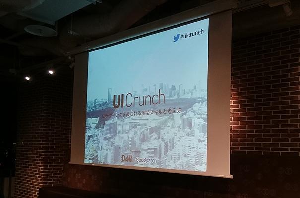 UI Crunch #8 UIデザインに求められる実装スキルと考え方