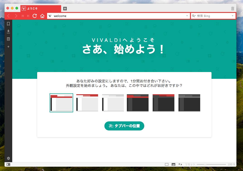 vivaldi_01