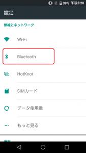 設定画面中の【Bluetooth】をタップします