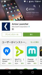 Arrow Launcher(Microsoft Corporation製)