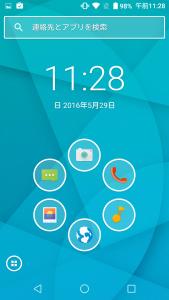 ホーム画面は、アプリを配置するだけのシンプルな構成です