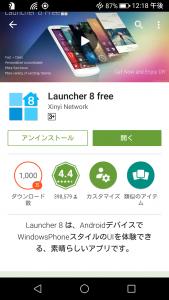 Launcher 8 free(Xinyi Network製)