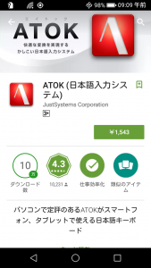 ATOK (JustSystems Corporation製)