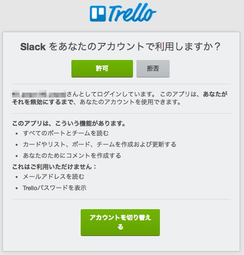 Trello_005
