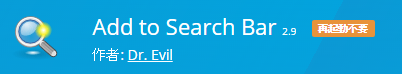 https://addons.mozilla.org/ja/firefox/addon/add-to-search-bar/