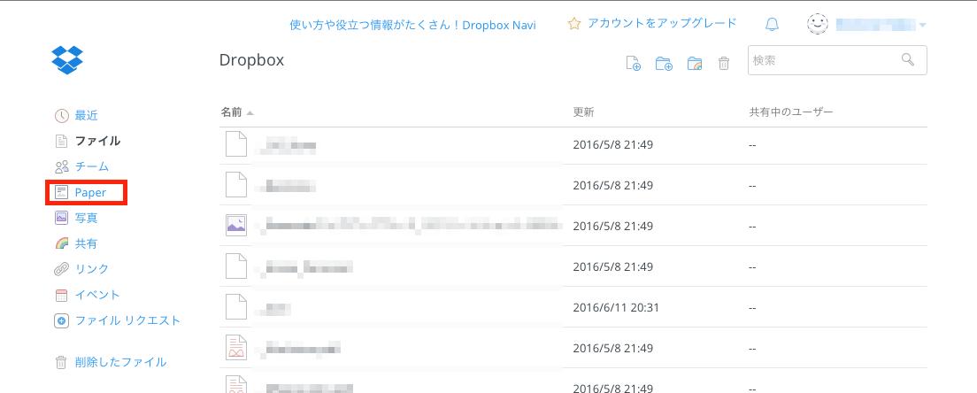01_Dropboxpaper