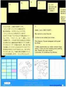 メモ帳jun