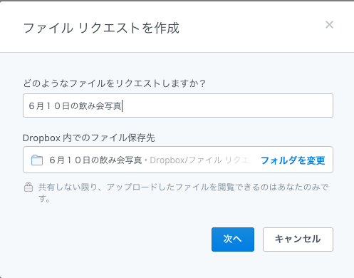 04_Dropboxファイルリクエスト