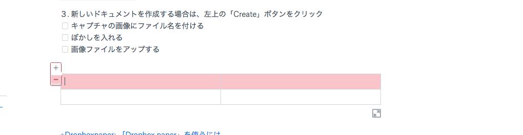 08_Dropboxpaper