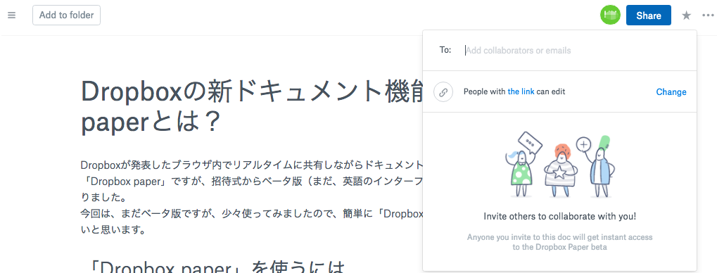 09_Dropboxpaper