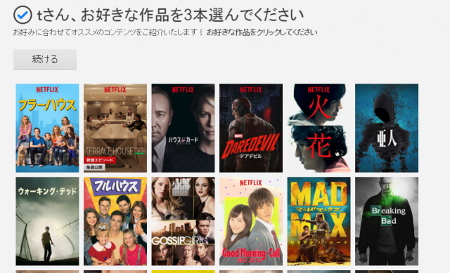 Netflix ログイン3