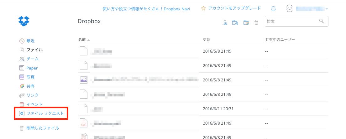 01_Dropboxファイルリクエスト