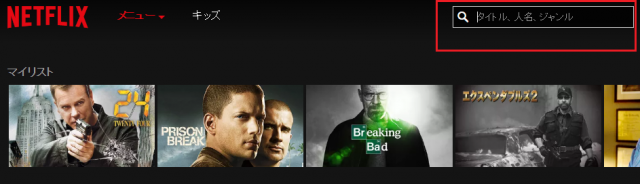 Netflix 動画検索2
