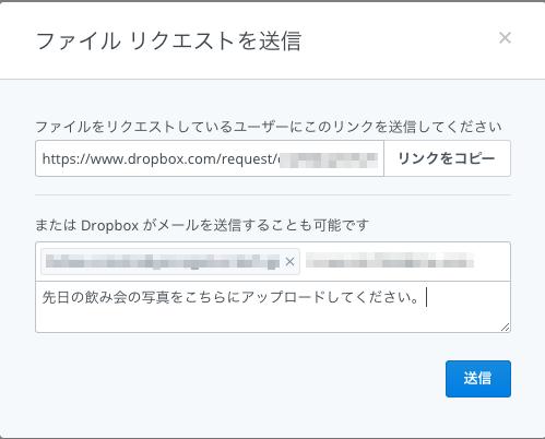07_Dropboxファイルリクエスト
