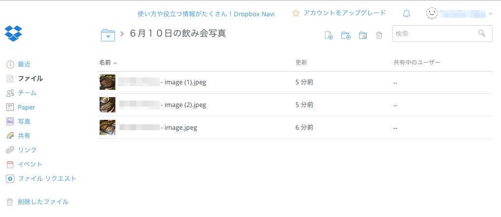 10_Dropboxファイルリクエスト