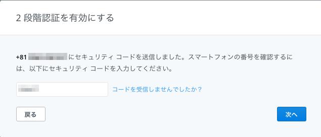 10_Dropboxセキュリティ