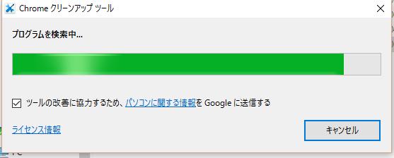 google クリーンアップ3