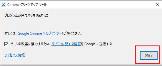 google クリーンアップ4