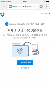 08-02_Dropboxファイルリクエスト