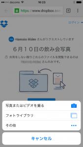 08-03_Dropboxファイルリクエスト