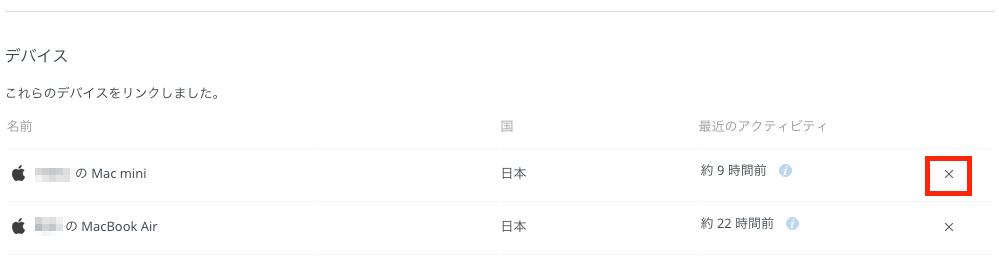 03-02_Dropboxセキュリティ