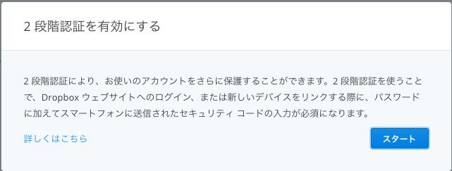 06_Dropboxセキュリティ