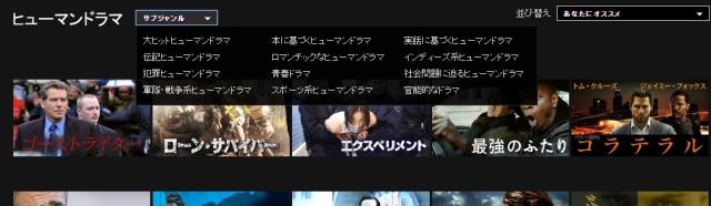 Netflix 動画検索4