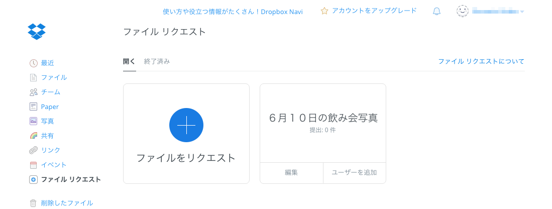08_Dropboxファイルリクエスト