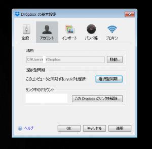 Dropbox非同期1