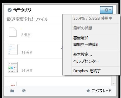 Dropbox非同期
