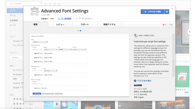 Advanced_Font_Setting