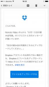 08-01_Dropboxファイルリクエスト