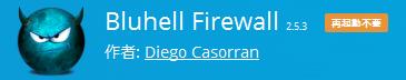 https://addons.mozilla.org/ja/firefox/addon/bluhell-firewall/