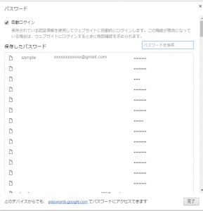 google パスワード削除5