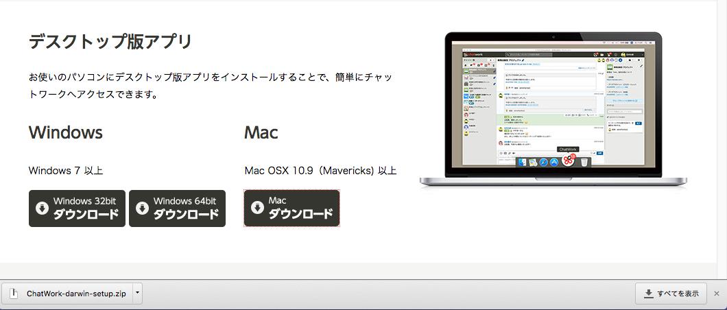 chat-mac_003