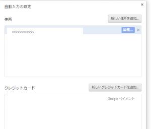 google パスワード削除2