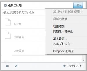 Dropbox通知