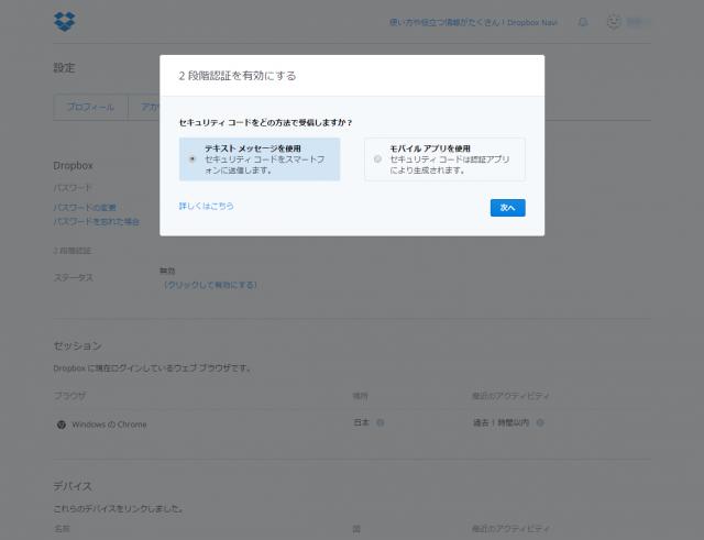 アカウント   Dropbox1
