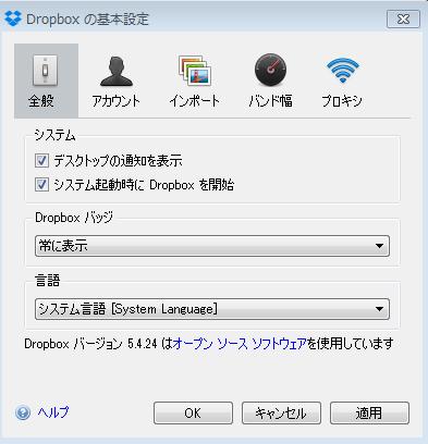 Dropbox通知1