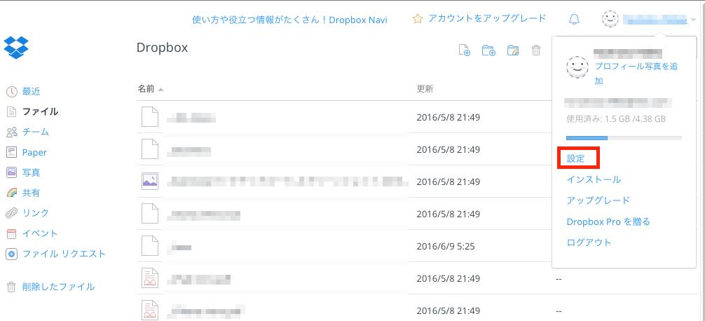 01-01_Dropboxセキュリティ