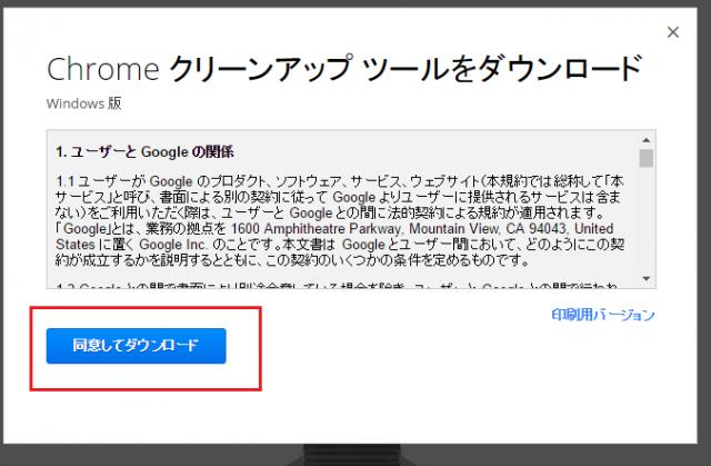 google クリーンアップ2