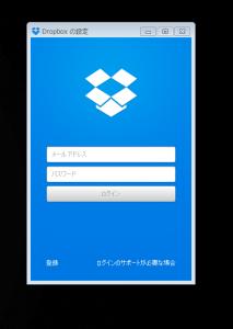 Dropboxダウンロード