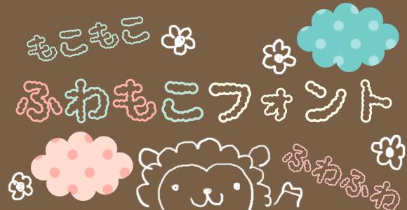 可愛い フォント 無料 漢字