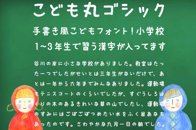 image_kodomo1