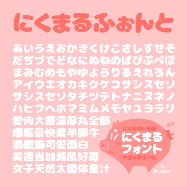 nikumafont-free