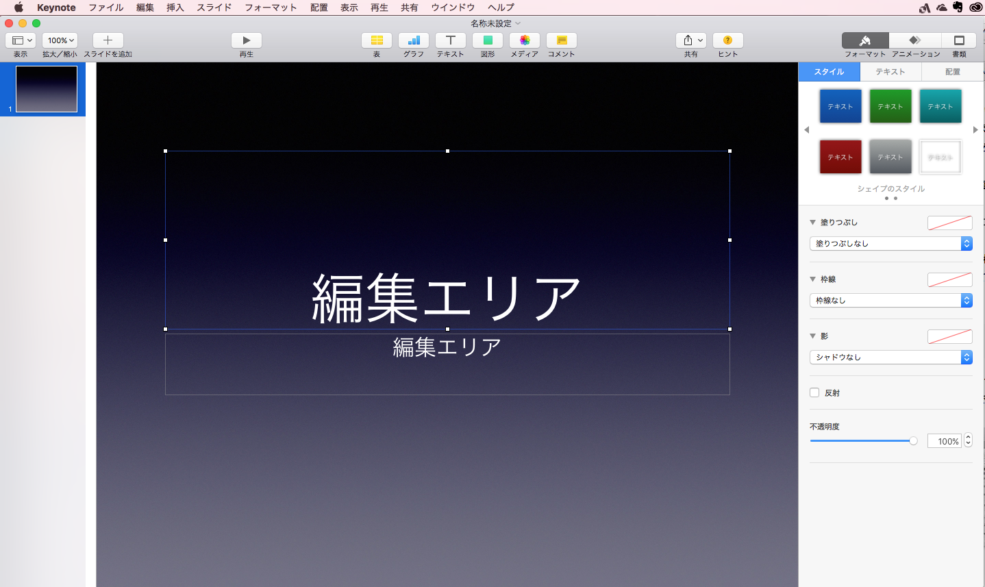 03_Keynoteの基本