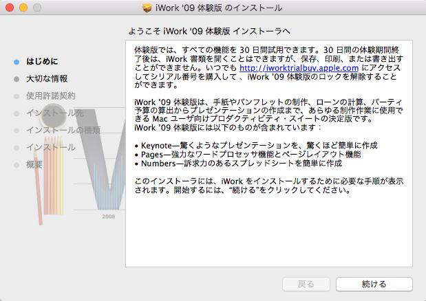 03-1_Keynote無料