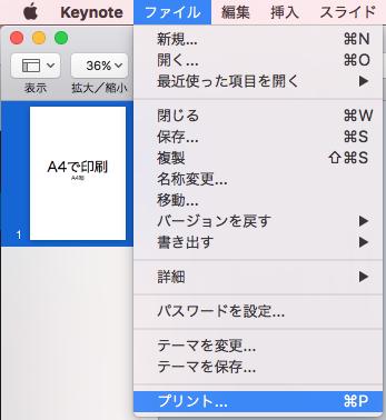 07_Keynote_A4印刷